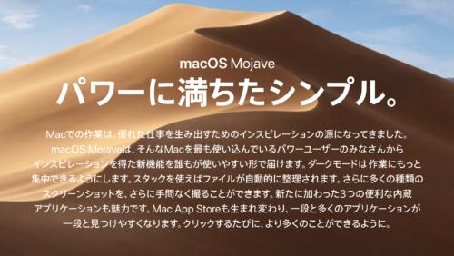 macOS Mojaveにアップグレード!Adobe CS6が使えるか検証しました!