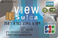 JRの定期券・新幹線の支払いに最強のクレジットカードは「ビュー・スイカ」カード