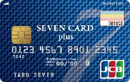セブンカード・プラスは2枚持ち可能?2枚持ちのメリットと申し込みをするときの注意点