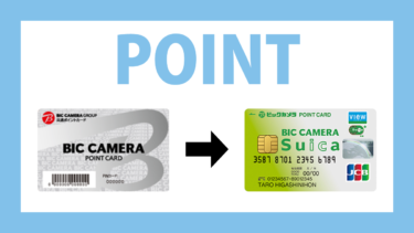 ビックポイントを新しいポイントカードに移行する方法