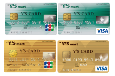 ワイズマートのクレジットカードワイズカードをご紹介します