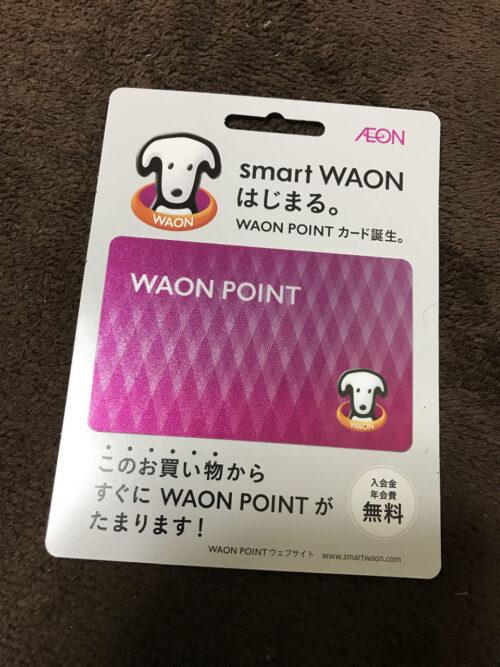 WAON POINTが誕生!イオンやミニストップでの買い物でポイントが貯められます