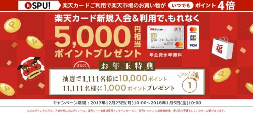 楽天カードの入会で5000~8000ポイントがもらえるキャンペーン開催中!