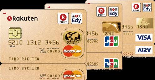 楽天カードを作るとき楽天カードとゴールドカードではどちらがオトクなのか?