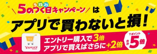 毎月5日・15日・25日にヤフーショッピングで買い物をするとTポイントが最大5倍もらえます!