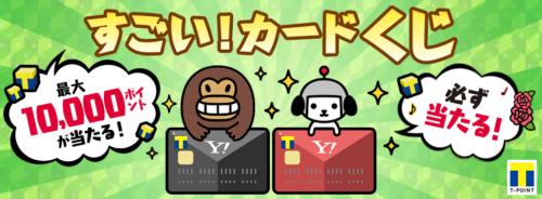 Yahoo! Japanカードの利用で参加できるすごい!カードくじはヤフーズバトクから参加できます!