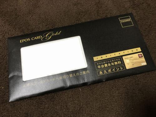 エポスカードのインビテーション体験!エポスゴールドカードは年会費無料で持てる最強のゴールドカードです!