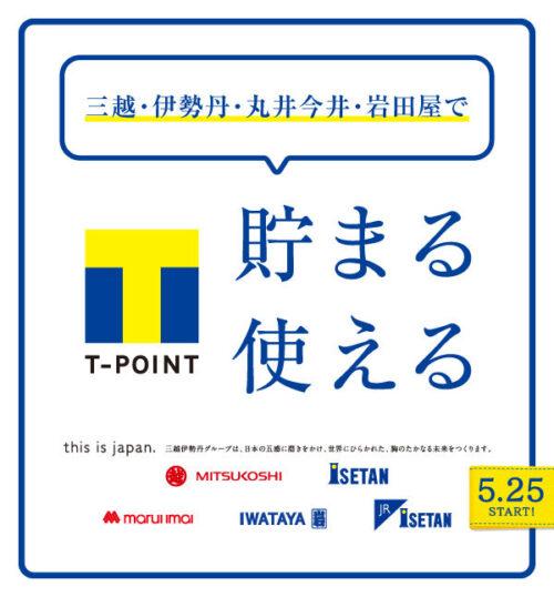 三越伊勢丹グループでTポイントが貯まる!使える!Tポイントユーザーへうれしいニュースですね!