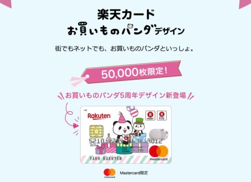 楽天カードのお買いものパンダ5周年デザインが登場!50,000枚限定!
