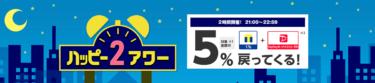 ヤフーショッピングのハッピー2アワーは次回はいつ開催される?夜の2時間だけPayPayボーナスライトが+4%もらえる!