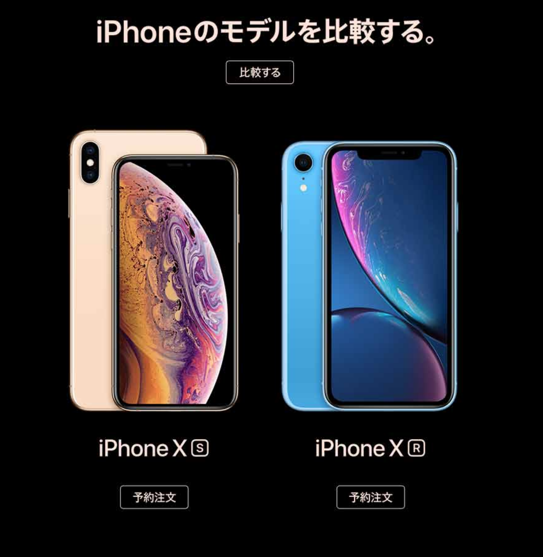 iPhoneXs・iPhoneXrの購入はビックカメラで買うとオトク!?家電量販店で買うメリットとは?