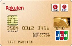 コスパ最高の『楽天ゴールドカード』ははじめてのゴールドカードにオススメ!