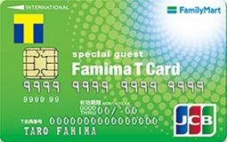 ファミリーマートでオトクになるクレジットカード「ファミマTカード」