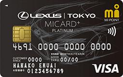 レクサス東京 エムアイカード プラス プラチナが登場!自動車の支払いをクレカ払いできます!