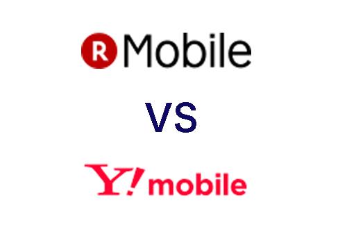 10分通話無料の格安SIM対決!楽天モバイルVSワイモバイル!オトクなのはどっち?