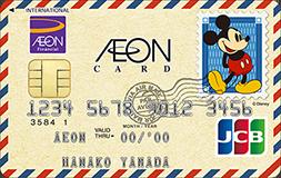 イオンカードをKyashと紐づけて100万円利用!ゴールドカードへのインビテーションを目指して