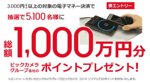 ビックカメラグループで電子マネーを利用すると総額1,000万円分のポイントがもらえるキャンペーン実施中!