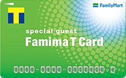 ファミマTカード(ポイントカード)の新規発行が2019年5月31日で終了。ファミペイへの移行へ