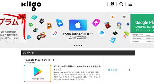 iTunesカードやアマゾンギフト券がクレジットカードで買える!デジタルコード通販kiigo(キーゴ)