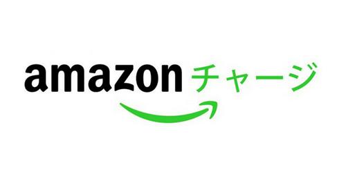 Amazonチャージ初めての利用で1,000ポイントプレゼント!さらにチャージ金額の最大2.5%分のポイントももらえる!