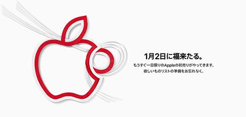 アップルオンラインストアの初売り2019年の内容は最大24,000円分のギフト券がもらえる!