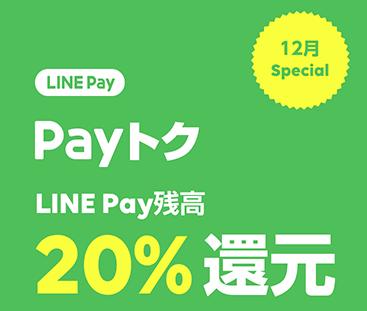 ファッション用品も家電も買える!LINE Payの20%ポイントバックキャンペーン!