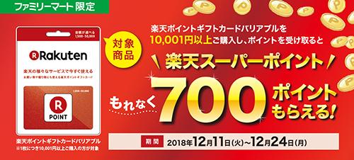 コンビニで楽天バリアブルカードを10,001円分買うと楽天ポイント700・711円分がもらえる!