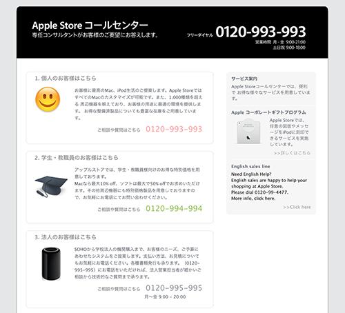 Apple Storeの注文がキャンセルできない?コールセンター(0120-993-993)に電話をしてキャンセルする方法