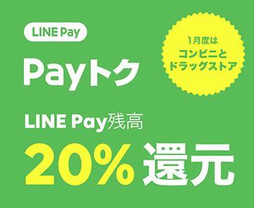 LINE Payで20%ポイント還元キャンペーン!2019年1月はコンビニ・ドラッグストア