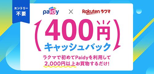 ラクマでの支払いをPaidyですると400円キャッシュバックされるキャンペーン実施中!