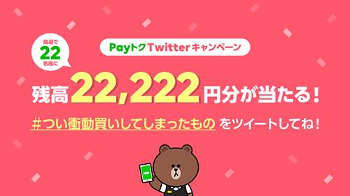 LINE PayのPayトクTwitterキャンペーン!22名に22,222円分の残高が当たる!