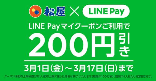 LINE Payの松屋で使える200円クーポンを配布中!
