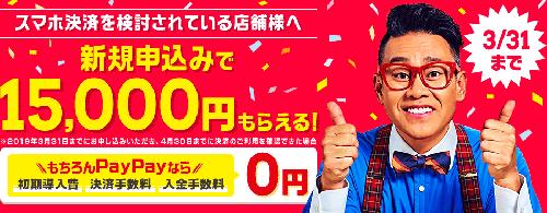 スマホ決済を導入する店舗さん必見!PayPayの新規導入で15,000円がもらえる!