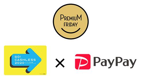 """PayPayのプレミアム""""キャッシュレス""""フライデー!最大20%戻ってくる!"""