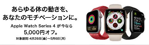 ビックカメラのGWセール!MacBookAirが10,000円引き、AppleWATCH4が5,000円引きで買える!