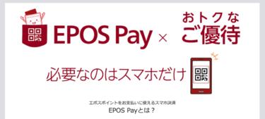 EPOSPay(エポスペイ)はエポスカードのスマホ決済!中野に使えるお店が増えてます!Smart Code加盟店でも利用できる!