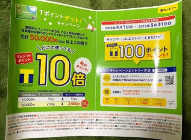 ファミマTカードのポイント10倍キャンペーン!期間中5万円以上の利用でTポイントが5%還元に