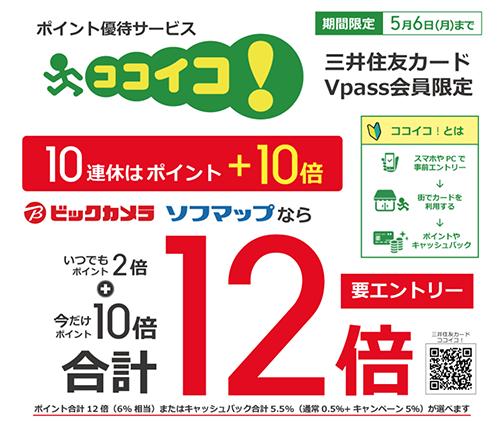 10連休のビックカメラでの買いものは三井住友カードで!ココイコ!のキャンペーンへのエントリーでポイント12倍!