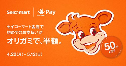 セイコーマートでOrigamiPayが使えるようになります!期間限定の半額キャンペーンも実施します!