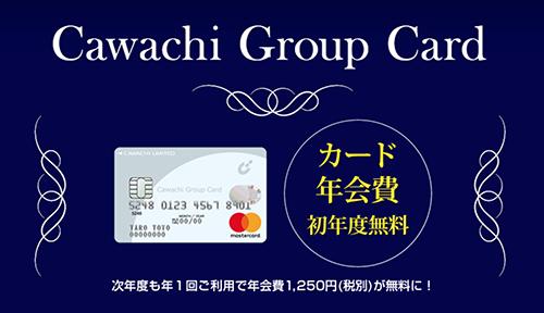 カワチ薬品での買いものならCawachi Group Cardがオススメ!