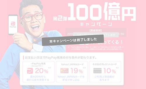 PayPayの100億円あげちゃうキャンペーン第二弾が5月13日で終了!