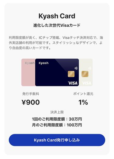 Kyashのデザインがリニューアル!ICチップが搭載され、VISAタッチ決済も利用可能に!さらにアップルペイにも対応!