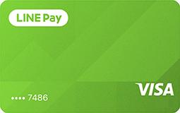LINE PayがVISAと提携しデジタル決済対応カードを提供開始!
