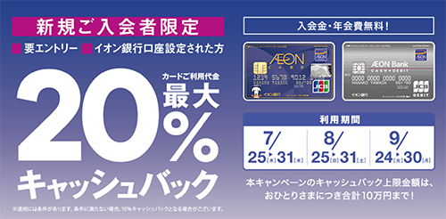 イオンカードのオトクなキャンペーン!新規入会者限定で20%キャッシュバック!