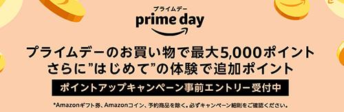 アマゾンプライムデーは年に1度の会員大感謝祭!最大5,000円分のポイントがもらえます!