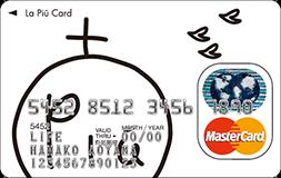 CALAJAでオトクになるクレジットカード「La Piuカード」