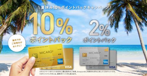 エムアイカードゴールドの夏休み10%ポイントバックキャンペーン!海外利用とAmazonで10%還元!