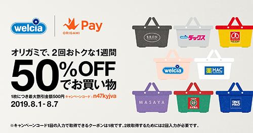 Origami Payの半額キャンペーン第9弾!ウエルシアで2回50%オフになります!