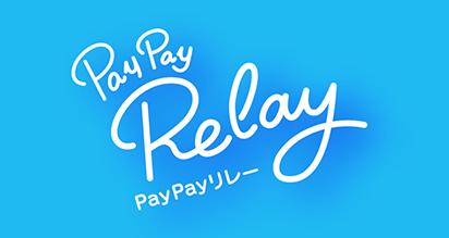 PayPayリレーキャンペーン!友だちと送金しあってポイントが当たる!