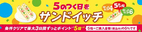 ヤフーショッピングの5のつく日をサンドイッチ!5のつく日前後がポイント5倍になります!